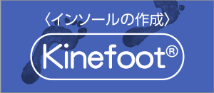 インソールの作成、kinefoot